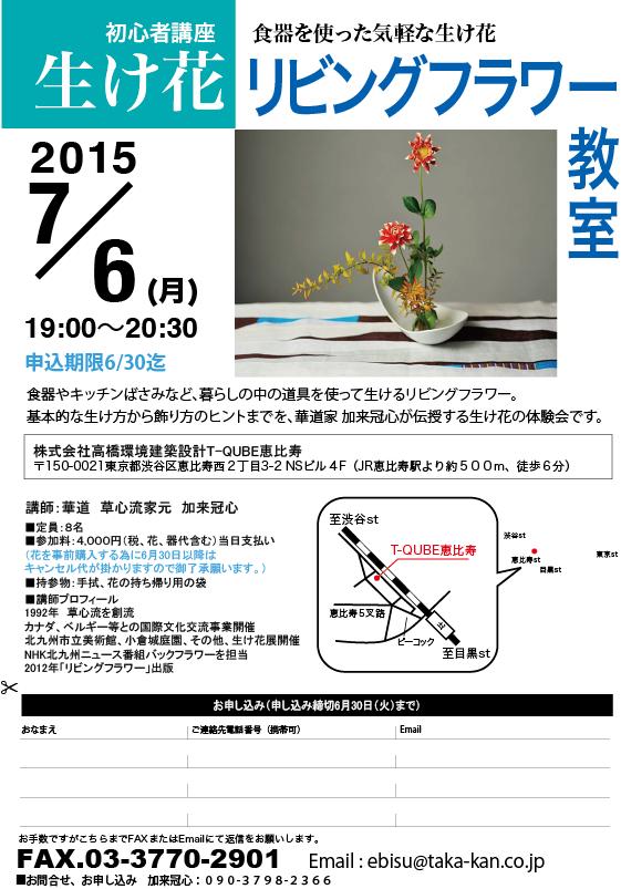 リビングフラワー教室 in 東京