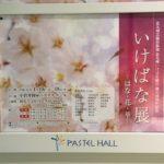 2016年北九州芸術祭ポスター