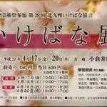 北九州芸術祭いけばな展